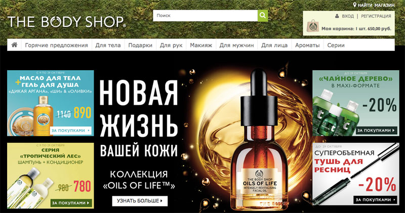 thebodyshop.ru