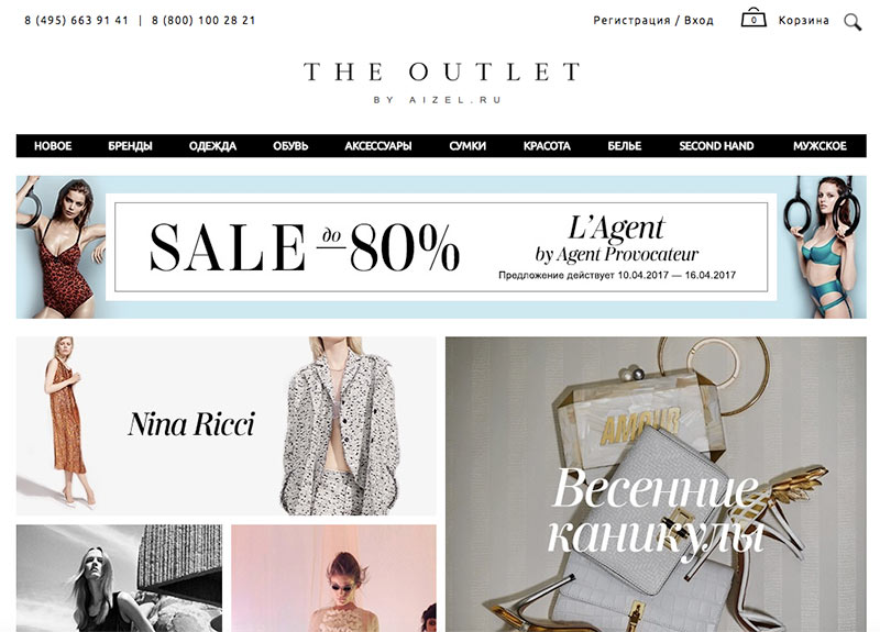 theoutlet.ru