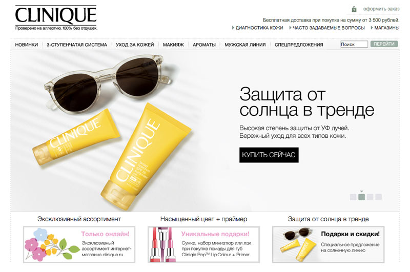 CLINIQUE.ru