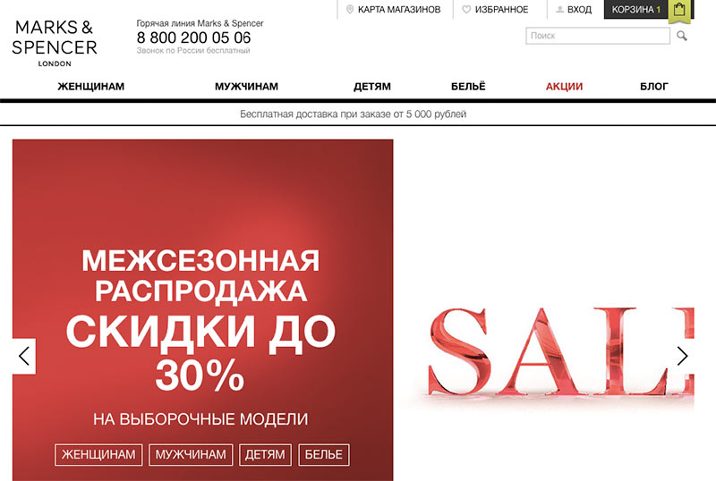 marksandspencer.ru
