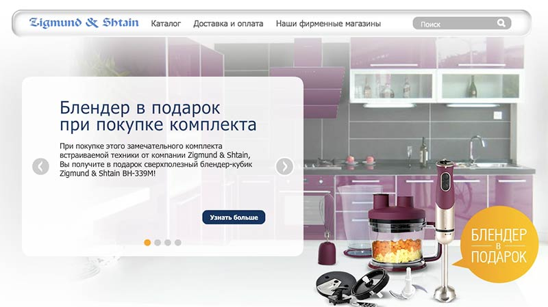 shop.zigmundshtain.ru